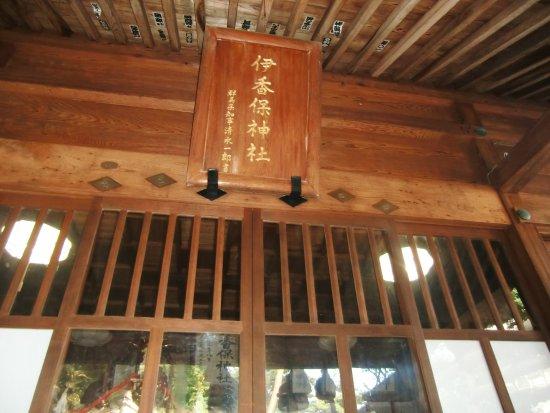 Foto de Ikaho Shrine