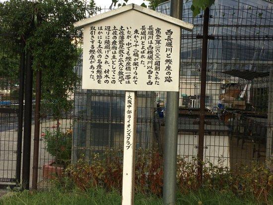Nishinagahorikawa River and Katsuoza Remains