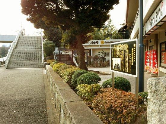 Bakin Takizawa Shuen no Chi Monument