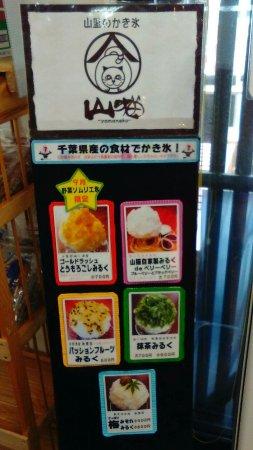 Otaki-machi, Japan: 1階の売店のメニュー