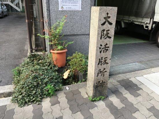 大阪活版所跡 碑