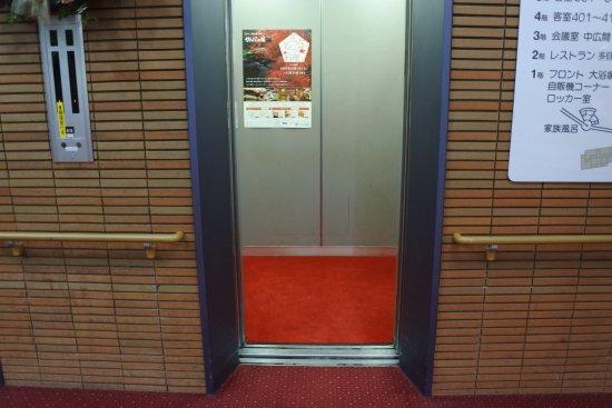 Kanpo no Yado Tochigi Kituregawa Onsen: エレベーター2基:右
