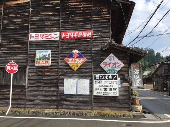 Hida, Japão: 古い看板が素敵です