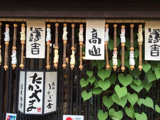 Hida, Japão: 高山の古い町並み