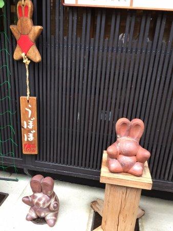Hida, Japão: さるぼぼのウサギ版「うぼぼ」