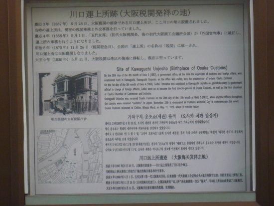 Kawaguchi Unjosho