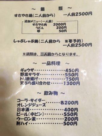 Mutsu, Japon : メニュー