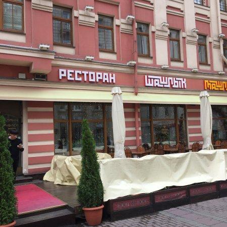 Shashlyk-Mashlyk: Außenansicht