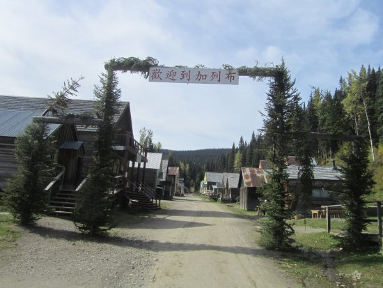 Barkerville Historic Town & Park: China Town