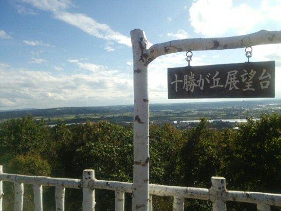 Otofuke-cho, Japón: DSC_0243_large.jpg
