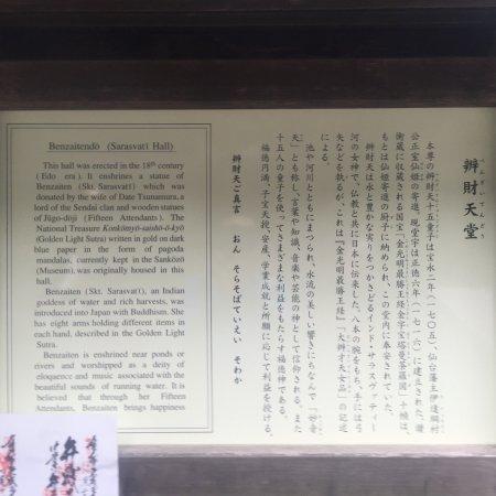 Chuson-ji Temple: Lushy chusonji temple