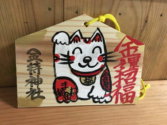 Kamochiji Shrine: かわいい絵馬