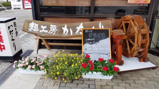 Ogawa-machi, Japón: 麺工房かたくり