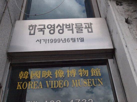 Тэгу, Южная Корея: 한국영상박물관