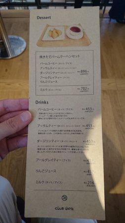 メニュー表(表:日本語表記)