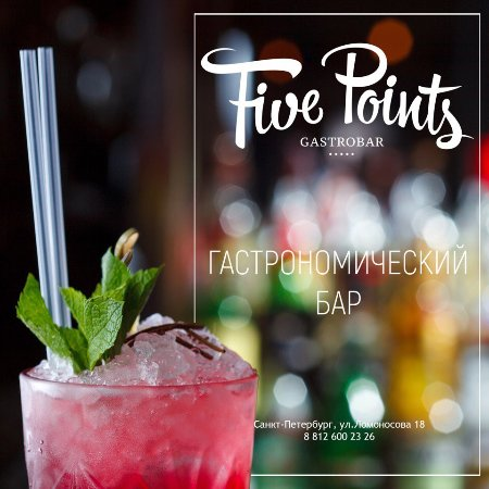 Gastrobar The Five Points: Five Points Punch