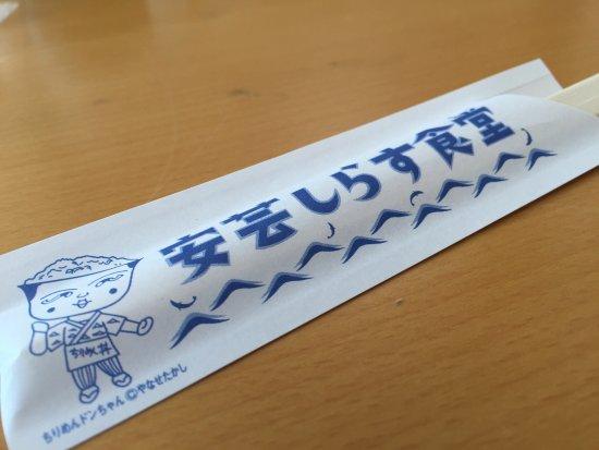 Aki, Japan: photo0.jpg