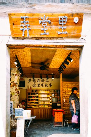 Yi County, China: Shopfront '弄堂里' - One of the best interiors ever seen with a solid quote