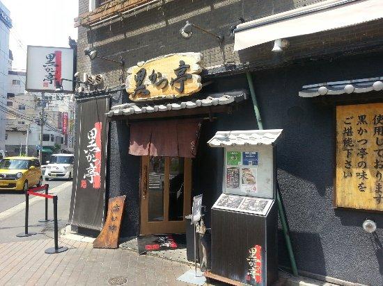 Satsumakurobuta Tonkatsu  Kurokatsutei : 20160809_112302_large.jpg