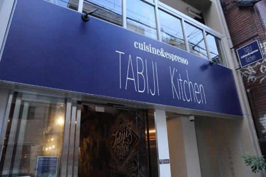 entrance 大阪市 cuisine espresso 旅路kitchenの写真 トリップ