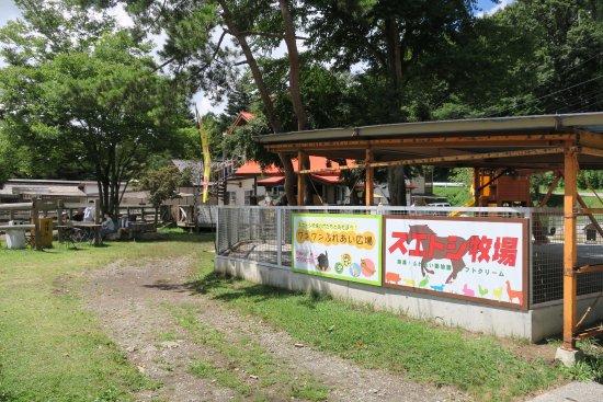 Suetoshi Farm