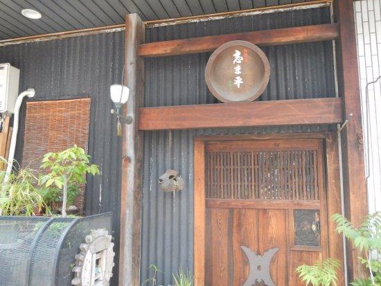 Shimahei: 入口です