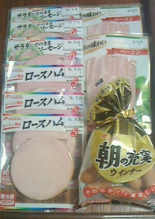 Chubu Ham Factory Direct Sales Shop