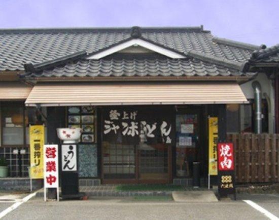 Soja, Japón: お店の外観
