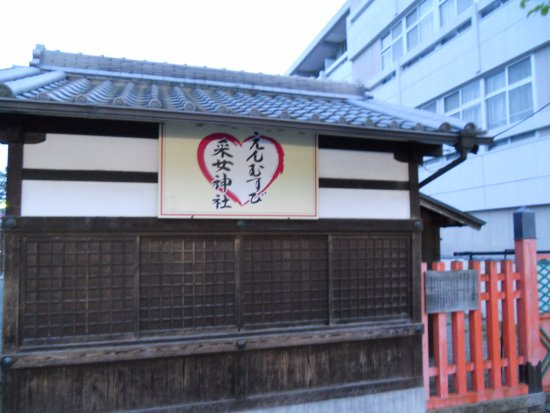 Uneme Shrine