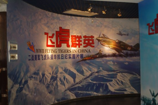 The Former Site of Whampoa Military Academy: Flying Tigers exhibition