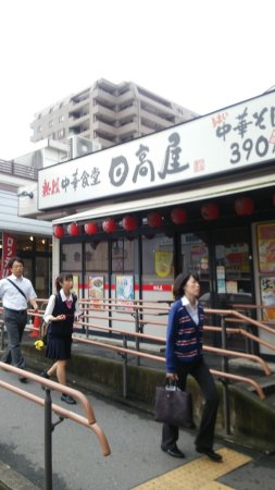 Hidakaya, Okegawa Station: ラーメン屋
