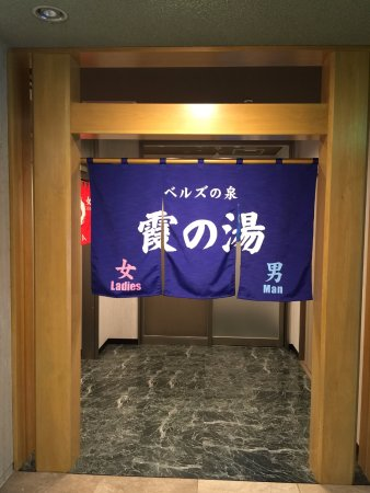 Tsuchiura, Ιαπωνία: 大浴場ベルズの泉「霞の湯」地下150mより汲み上げた天然水を使用しました!!