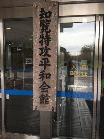 Tokko Friedensmuseum Chiran (Kamikaze-Gedenkstätte): photo0.jpg