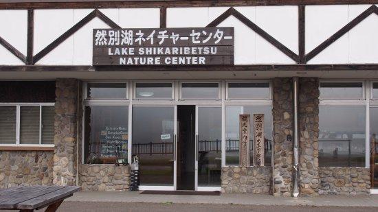 Shikaoi-cho, Japan: ネイチャーセンター
