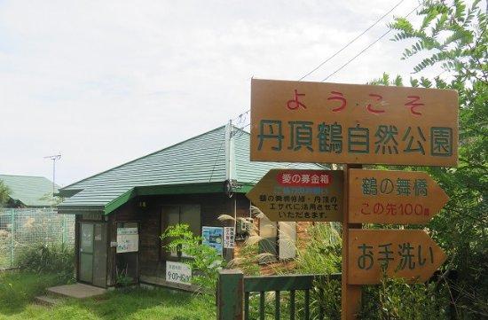 Tanchozuru Natural Park
