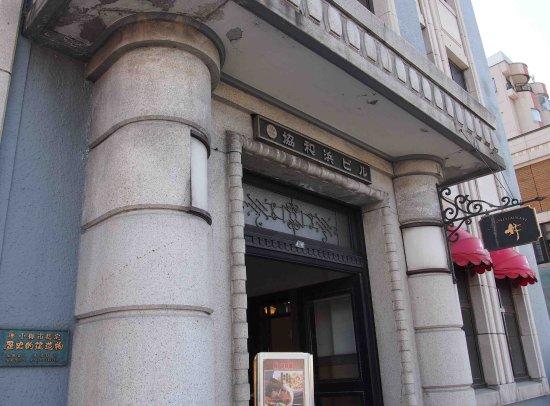 Former Tsushin Densetsu Hama Building