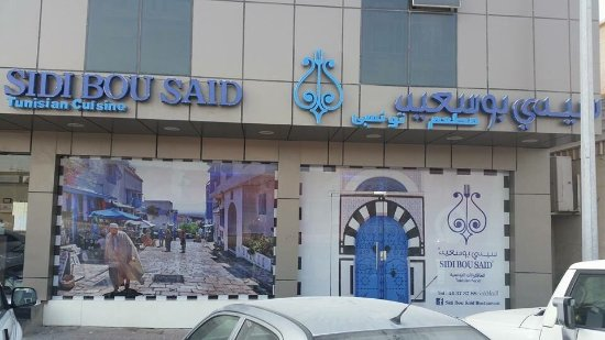 Sidi bou said picture of sidi bou said doha tripadvisor for Sidi bou said restaurant