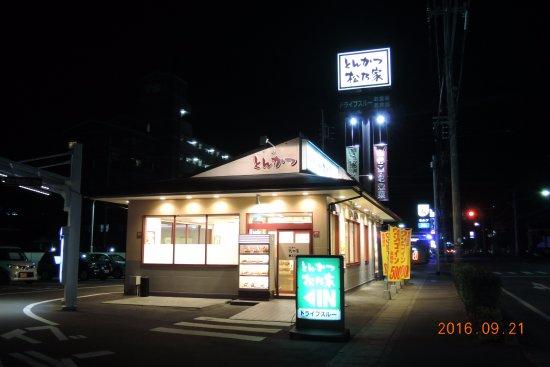 Hofu, Japan: 店の外観