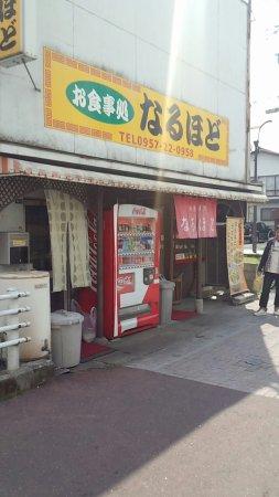 Isahaya, Япония: DCIM0641_large.jpg
