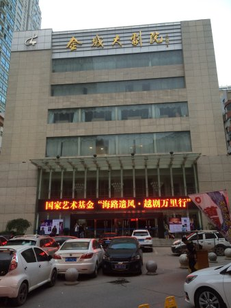 Lanzhou, China: Jincheng Theater