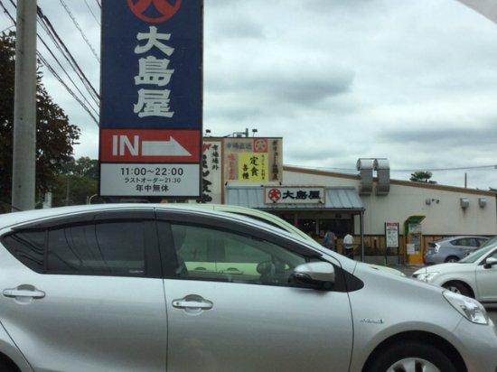Sayama, Jepang: がってん食堂大島屋