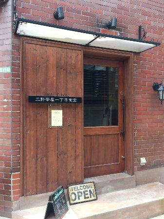 三軒茶屋 一 丁目 食堂