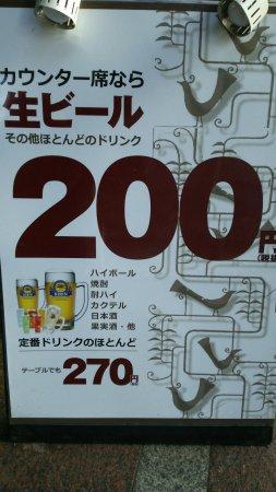 Ashiya, Japon : ドリンク200円