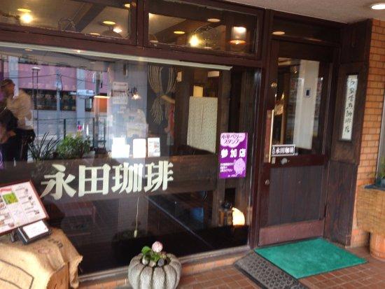 Nagatakohiten : 入口です