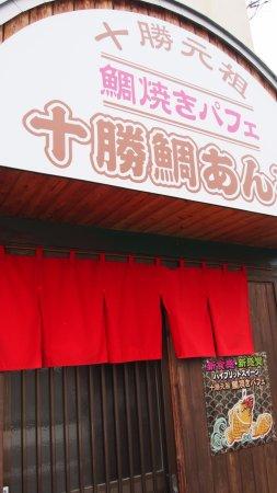 Makubetsu-cho, Ιαπωνία: 店舗前外観