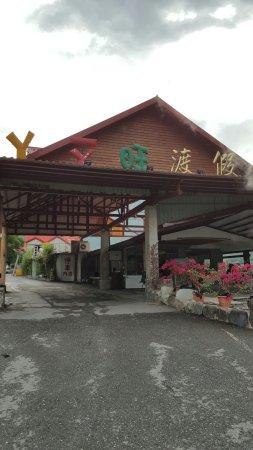 Ayawan Hot Spring Resort : 20160522_155030_large.jpg