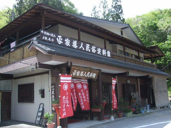 Heike Ochiudo Minzoku Shiryokan