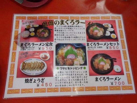 Ichikikushikino, Japonya: もちろんマグロラーメンが一押しです