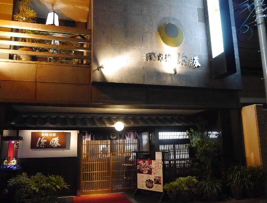Hamakatsu Shippoku: 夜の外観