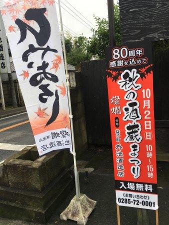 Mashiko-machi, Япония: photo1.jpg